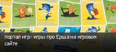 портал игр- игры про Ерша на игровом сайте