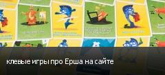 клевые игры про Ерша на сайте