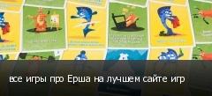 все игры про Ерша на лучшем сайте игр