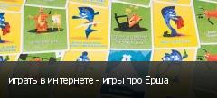 играть в интернете - игры про Ерша