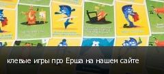 клевые игры про Ерша на нашем сайте