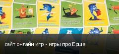 сайт онлайн игр - игры про Ерша