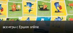 все игры с Ершом online