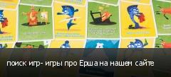 поиск игр- игры про Ерша на нашем сайте