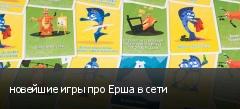 новейшие игры про Ерша в сети
