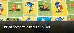 найди бесплатно игры с Ершом
