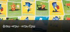 флэш-игры - игры Ерш