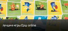 лучшие игры Ерш online