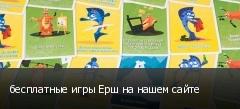 бесплатные игры Ерш на нашем сайте