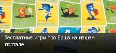 бесплатные игры про Ерша на нашем портале