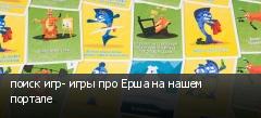 поиск игр- игры про Ерша на нашем портале