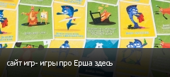 сайт игр- игры про Ерша здесь