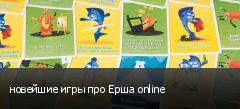 новейшие игры про Ерша online