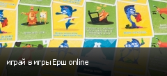 играй в игры Ерш online