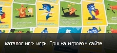 каталог игр- игры Ерш на игровом сайте