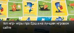топ игр- игры про Ерша на лучшем игровом сайте