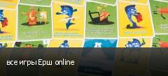все игры Ерш online