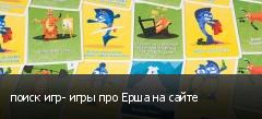 поиск игр- игры про Ерша на сайте