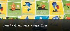 онлайн флеш игры - игры Ерш
