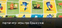 портал игр- игры про Ерша у нас