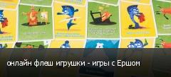 онлайн флеш игрушки - игры с Ершом