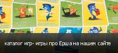 каталог игр- игры про Ерша на нашем сайте