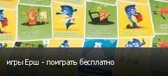 игры Ерш - поиграть бесплатно