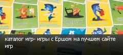 каталог игр- игры с Ершом на лучшем сайте игр