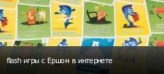 flash игры с Ершом в интернете