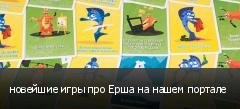 новейшие игры про Ерша на нашем портале