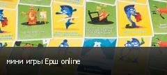 мини игры Ерш online