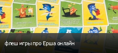 флеш игры про Ерша онлайн