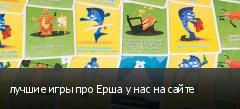 лучшие игры про Ерша у нас на сайте