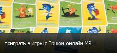 поиграть в игры с Ершом онлайн MR