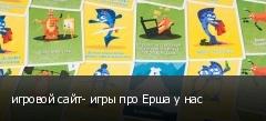 игровой сайт- игры про Ерша у нас