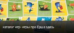 каталог игр- игры про Ерша здесь