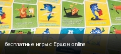 бесплатные игры с Ершом online