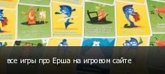 все игры про Ерша на игровом сайте