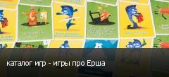 каталог игр - игры про Ерша