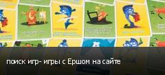 поиск игр- игры с Ершом на сайте