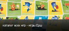 каталог всех игр - игры Ерш