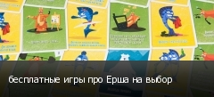 бесплатные игры про Ерша на выбор