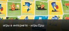 игры в интернете - игры Ерш