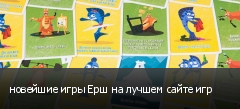 новейшие игры Ерш на лучшем сайте игр