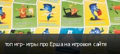 топ игр- игры про Ерша на игровом сайте