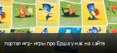 портал игр- игры про Ерша у нас на сайте