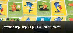 каталог игр- игры Ерш на нашем сайте