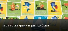 игры по жанрам - игры про Ерша