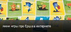 мини игры про Ерша в интернете