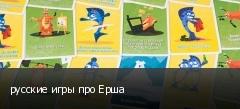 русские игры про Ерша